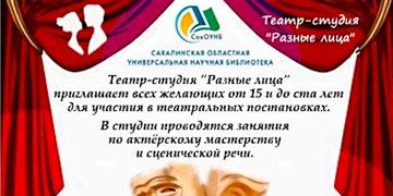 """Студия-театр """"Разные лица"""""""