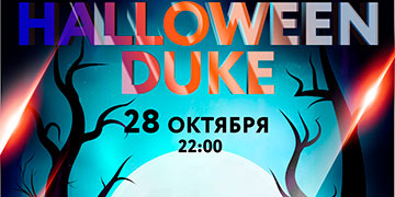 Halloween Duke / DJ Alex Mutti