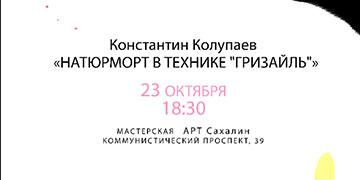 """Натюрморт в технике """"Гризайль"""""""