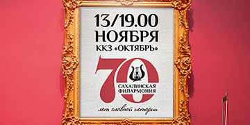 70-летний юбилей Сахалинской филармонии