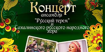 """""""Русский терем"""" и Сахалинский русский народный хор"""