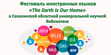 The Earth Is Our Home