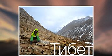 Тибет. Другой мир