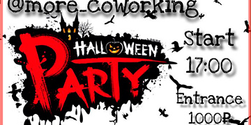 "Halloween Party в коворкинге ""Море"""