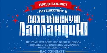 Сахалинская Лапландия