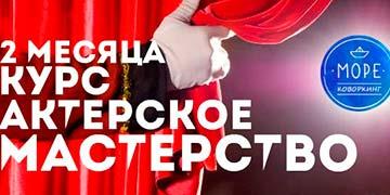 Студия актерского мастерства