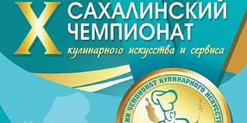 X Сахалинский чемпионат кулинарного искусства исервиса