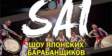 Шоу японских барабанщиков Sai