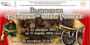 Бородино — слава России
