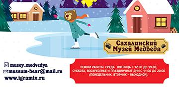Январские мероприятия Музея медведя
