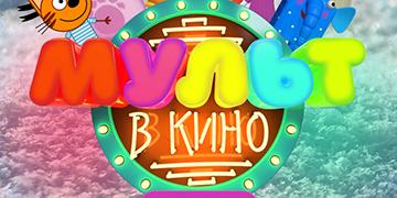 МУЛЬТ в кино. Выпуск №66