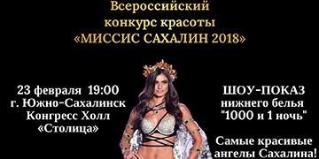 Миссис Сахалин 2018