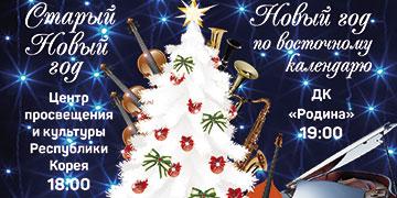 Южно-Сахалинский камерный оркестр