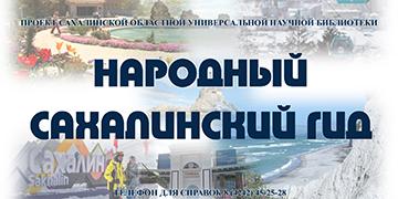 Народный сахалинский гид