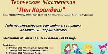 """Занятия в мастерской  """"Пан Карандаш"""""""