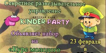 """Мероприятия в """"Киндер Пати"""""""