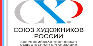Отчетная выставка Союза художников