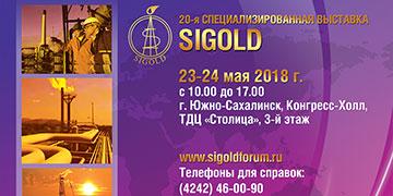 20-я специализированная выставка Sigold