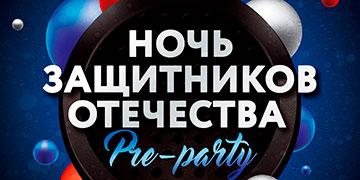 Ночь Защитников Отечества. Pre-party