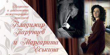 Три вечера классической музыки