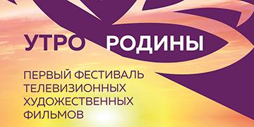 """Закрытие фестиваля телевизионных художественных фильмов """"Утро Родины"""""""