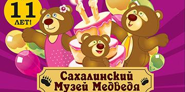 Мастерская Медведя