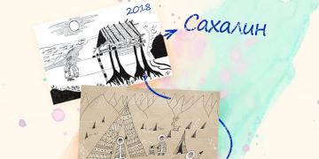 Культура народов Севера в рисунках детей разных поколений