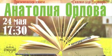 """Презентация книги Анатолия Орлова """"Сказки для Варвары"""""""