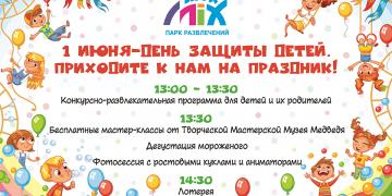 Международный день защиты детей ИграMix