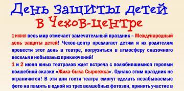 День защиты детей в Чехов-центре