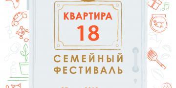 """Семейный Фестиваль """"Квартира № 18"""""""