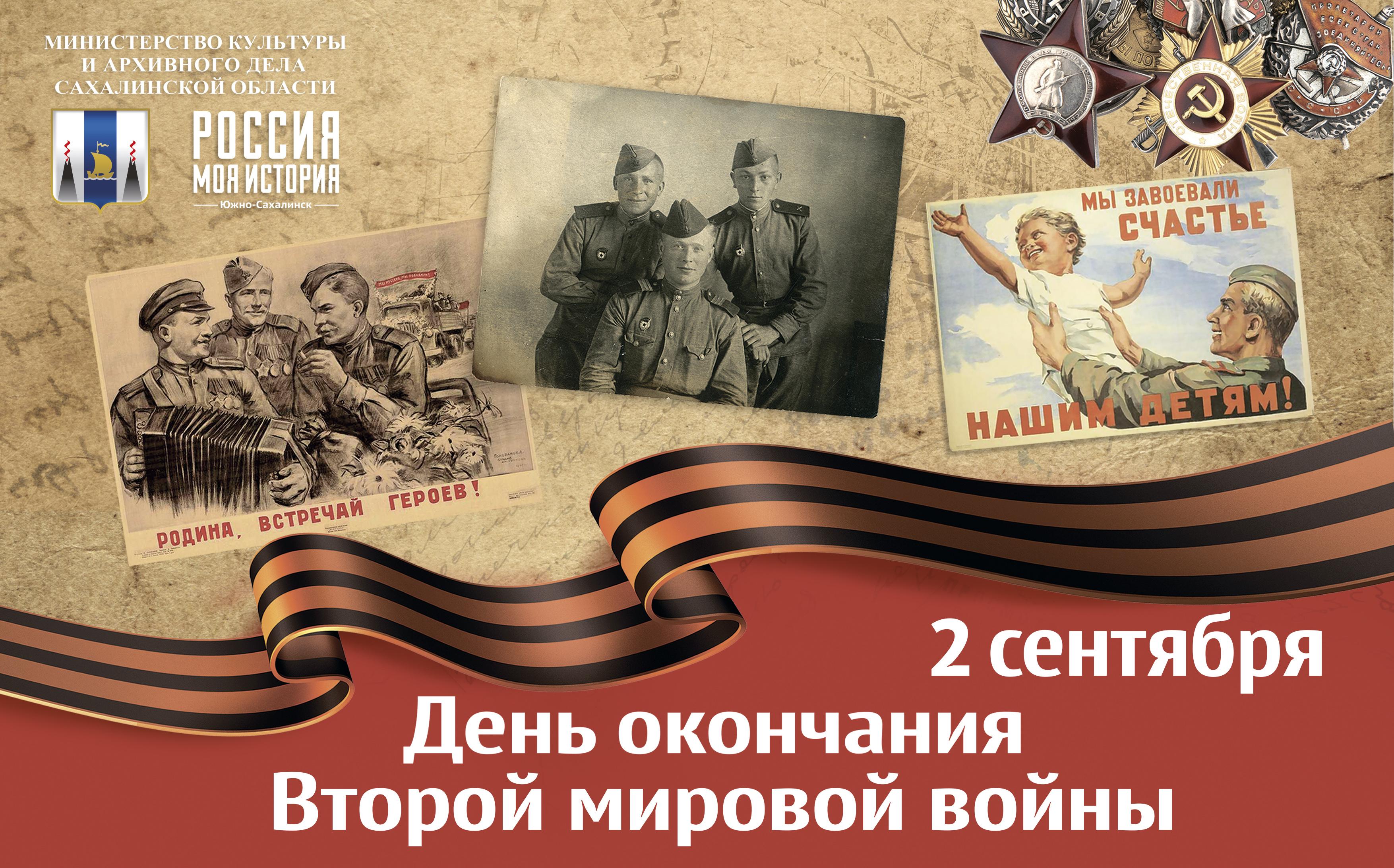 Завтра, 3 сентября, вся страна отметит 75-ю годовщину со дня окончания Второй мировой войны