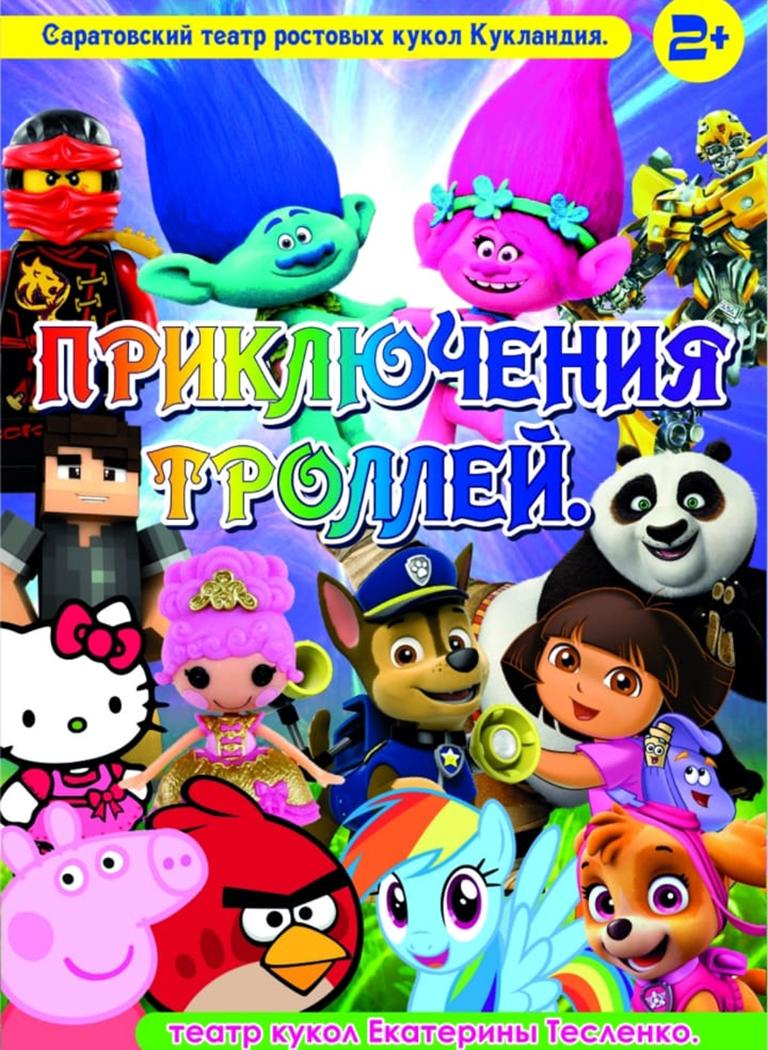 Афиша кукольного театра южно сахалинск афиша малый театр недоросль