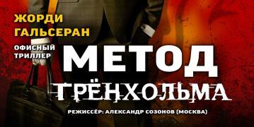 Метод Грёнхольма