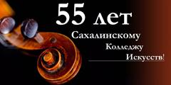 55 лет Сахалинскому колледжу искусств