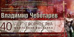 Юбилейная выставка Владимира Чеботарева
