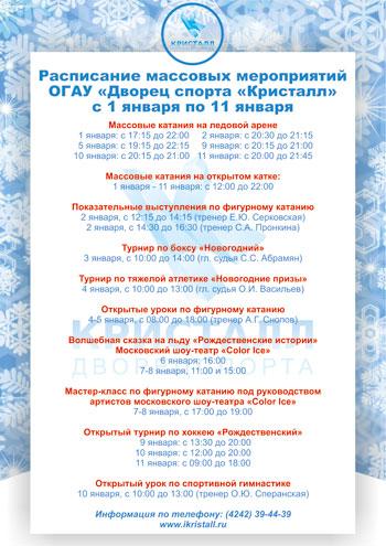 ледовый дворец лобня расписание 2016 гимнастика