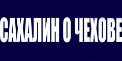 Сахалин о Чехове