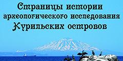Страницы истории археологического исследования Курильских островов