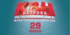 Фестиваль региональной лиги КВН