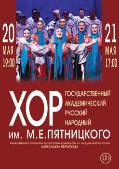 Концерт хора имени Пятницкого 2 14 - YouTube