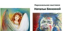 Персональная выставка Натальи Бянкиной