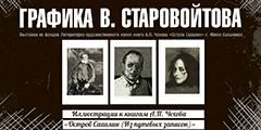 Коллекция графики Владимира Старовойтова