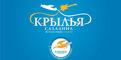 Крылья Сахалина - 2015