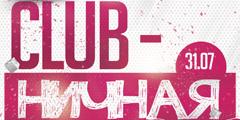Club-ничная party