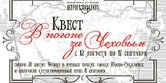 В погоне за Чеховым