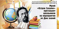 "День знаний в музее книги ""Остров Сахалин"""