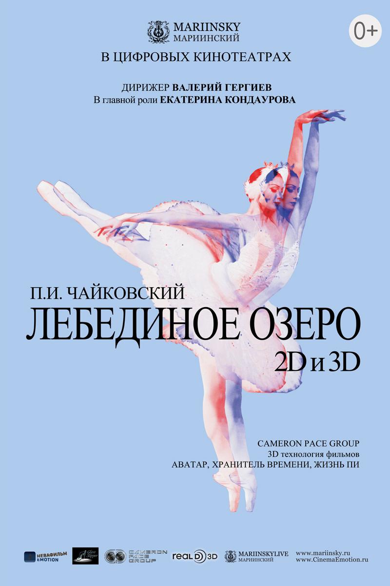 Мариинский театр афиша лебединое озеро афиша концертов в музеях москвы