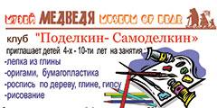 Поделкин-Самоделкин