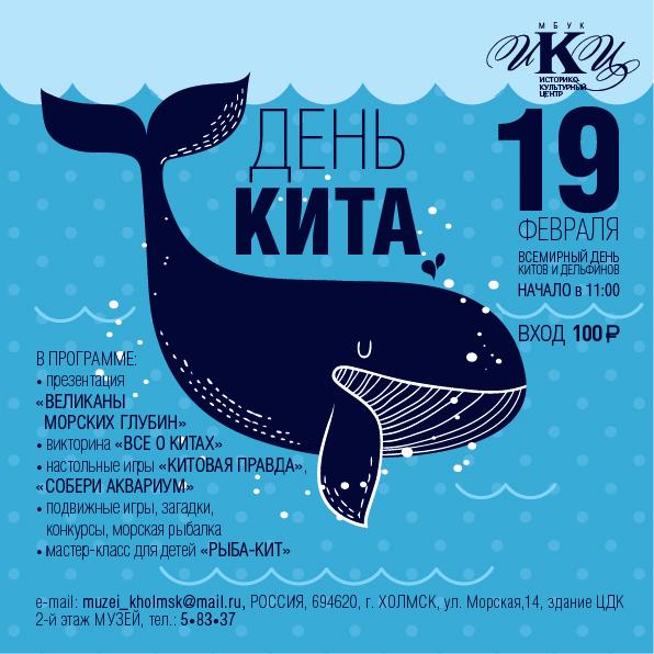 Открытки день китов